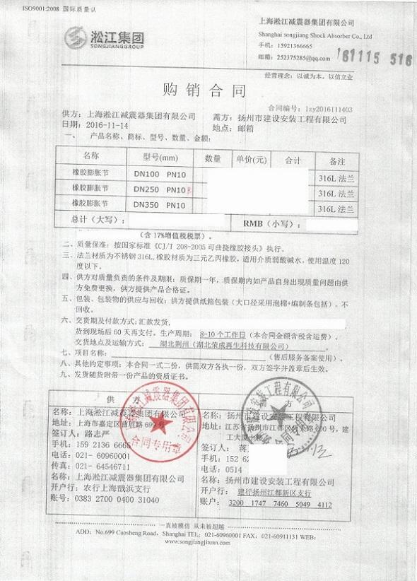 【荣成纸业湖北项目】橡胶软接头合同