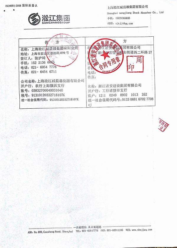 【开元名都酒店温州工程】橡胶软接头合同