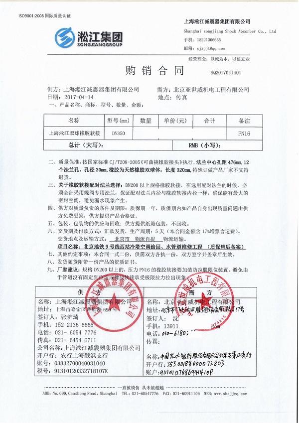 【北京地铁9号线】橡胶软接头合同