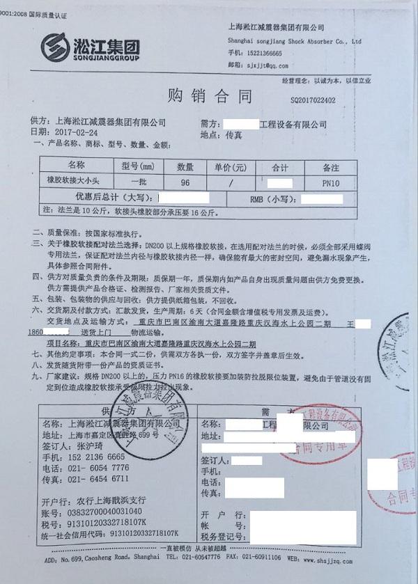 【重庆汉海水二期项目】橡胶软接头合同